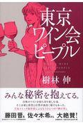 東京ワイン会ピープル