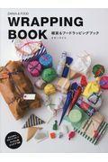 雑貨&フードラッピングブック