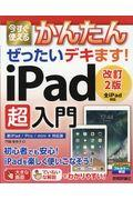改訂2版 今すぐ使えるかんたんぜったいデキます!iPad超入門