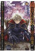 織田信長という謎の職業が魔法剣士よりチートだったので、王国を作ることにしました 2の本