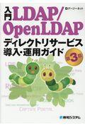 第3版 入門LDAP/OpenLDAPディレクトリサービス導入・運用ガイド