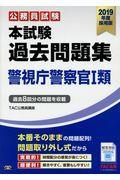 公務員試験本試験過去問題集警視庁警察官1類 2019年度採用版