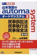 第4版 山本浩司のautoma system 8