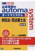 第4版 山本浩司のautoma system 9