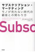 サブスクリプション・マーケティングの本