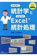 改訂第8版 なるほど統計学とおどろきExcel統計処理