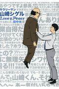 サラリーマン山崎シゲルLove & Peace