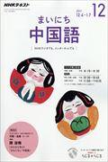 NHK ラジオ まいにち中国語 2017年 12月号の本