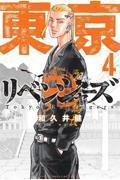 東京卍リベンジャーズ 4の本