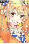 新装版ヤンキー君とメガネちゃん VOL.4の本
