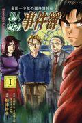 金田一少年の事件簿外伝犯人たちの事件簿 1の本