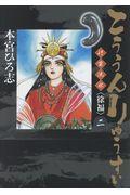 こううんりゅうすい−行雲流水〈徐福〉 2の本