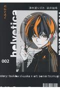 helvetica 002