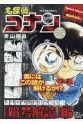 名探偵コナントリック別セレクション「暗号解読」編の本