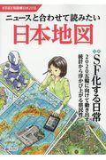 なるほど知図帳日本 2018の本
