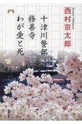 十津川警部修善寺わが愛と死の本