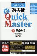 第7版 公務員試験過去問新クイックマスター 10