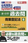 山本浩司のautoma systemオートマ過去問 2018年度版 6