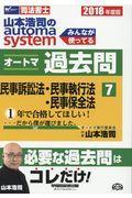 山本浩司のautoma systemオートマ過去問 2018年度版 7