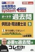 山本浩司のautoma systemオートマ過去問 2018年度版 9