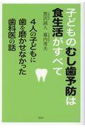 子どものむし歯予防は食生活がすべて
