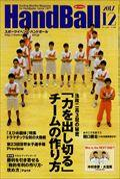 Handball (ハンドボール) 2017年 12月号の本