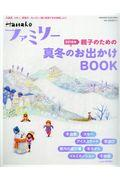 Hanakoファミリー2018年親子のための真冬のお出かけBOOK