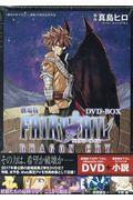 DVD>劇場版FAIRY TAIL DRAGON CRY DVD BOXの本