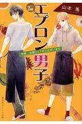 エプロン男子 2ndの本