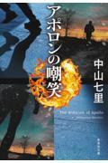 アポロンの嘲笑の本