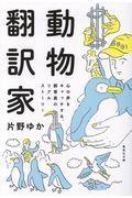 動物翻訳家の本