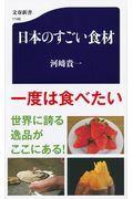 日本のすごい食材
