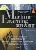 Machine Learning実践の極意