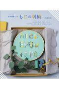 annasのもじの刺繍の本