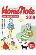 さわやかホームノート 2018
