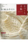手づくり手帖 15(初冬号)の本