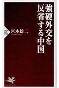 強硬外交を反省する中国の本