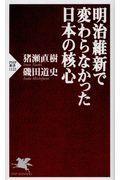 明治維新で変わらなかった日本の核心の本