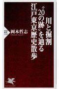 """川と掘割""""20の跡""""を辿る江戸東京歴史散歩の本"""