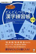 どんどんつながる漢字練習帳中級