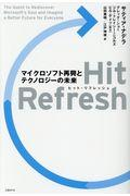 Hit Refreshの本