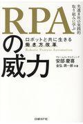 RPAの威力ーロボットと共に生きる働き方改革