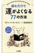 読むだけで運がよくなる77の方法の本