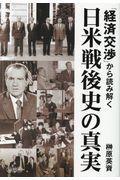 「経済交渉」から読み解く日米戦後史の真実の本