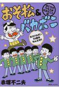 おそ松&バカボンぼくらのクラスは先生が二人編の本