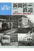 新聞社が見た鉄道 Vol.004