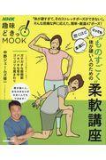 """""""ものすごく""""体が硬い人のための柔軟講座の本"""