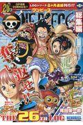 "ONE PIECE総集編THE 26TH LOG ""MEMORIES""の本"