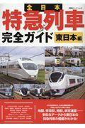 全日本特急列車完全ガイド東日本編の本