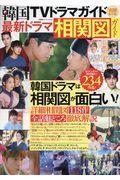 韓国TVドラマガイド別冊保存版最新ドラマ相関図ガイドの本